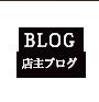 店主ブログ
